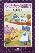アメリカ・カナダ物語紀行 (幻冬舎文庫)(幻冬舎文庫)