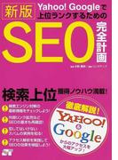 Yahoo!Googleで上位ランクするためのSEO完全計画 検索上位獲得ノウハウ満載! 新版