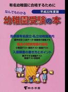 なんでもわかる幼稚園受験の本 有名幼稚園に合格するために!! 平成22年度版
