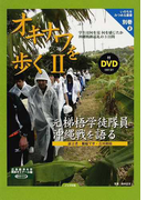 オキナワを歩く 学生は何を見何を感じたか沖縄戦跡巡礼の3日間 2 (いのちをみつめる叢書)