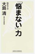 「悩まない」力 (WIDE SHINSHO)(ワイド新書)
