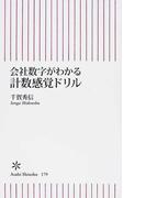 会社数字がわかる計数感覚ドリル (朝日新書)(朝日新書)
