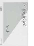 「エコ恋愛」婚の時代 リスクを避ける男と女 (光文社新書)(光文社新書)