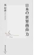 日本の「世界商品」力 (集英社新書)(集英社新書)