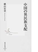 中国の異民族支配
