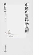中国の異民族支配 (集英社新書)(集英社新書)