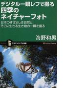 デジタル一眼レフで撮る四季のネイチャーフォト 日本のすばらしき自然とそこに生きる生き物の一瞬を撮る (サイエンス・アイ新書)(サイエンス・アイ新書)