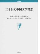 二十世紀中国文学図志 (学術叢書)