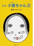 小面ちゃん 漫画 2