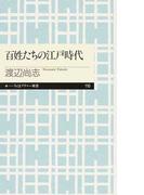 百姓たちの江戸時代 (ちくまプリマー新書)(ちくまプリマー新書)