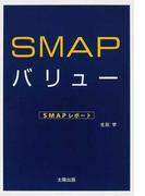 SMAPバリュー SMAPレポート