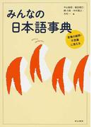 みんなの日本語事典 言葉の疑問・不思議に答える
