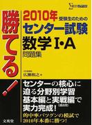 勝てる!センター試験数学Ⅰ・A問題集 受験生のための 2010年 (シグマベスト)