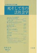 死そして生の法社会学 オンデマンド版 (法社会学)
