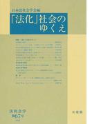 「法化」社会のゆくえ オンデマンド版 (法社会学)