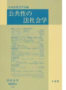 公共性の法社会学 オンデマンド版 (法社会学)