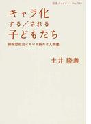 キャラ化する/される子どもたち 排除型社会における新たな人間像 (岩波ブックレット)(岩波ブックレット)