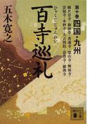 百寺巡礼 第10巻 四国・九州 (講談社文庫)(講談社文庫)