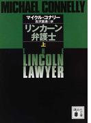 リンカーン弁護士 上 (講談社文庫 リンカーン弁護士)(講談社文庫)
