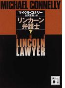 リンカーン弁護士 下 (講談社文庫 リンカーン弁護士)(講談社文庫)