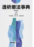 透析療法事典 第2版