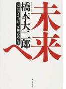 未来へ 「霞が関と永田町」大改革の処方箋