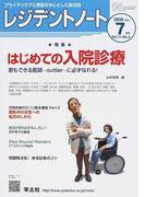 レジデントノート プライマリケアと救急を中心とした総合誌 Vol.11−No.4(2009−7月号) 特集・はじめての入院診療
