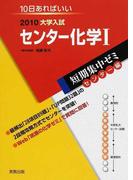 センター化学Ⅰ 10日あればいい 2010 (大学入試短期集中ゼミ センター編)