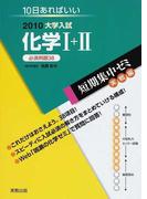 化学Ⅰ+Ⅱ 10日あればいい 必須例題38 2010 (大学入試短期集中ゼミ 実戦編)