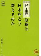 民主党政権は日本をどう変えるのか (家族で読めるfamily book series たちまちわかる最新時事解説)