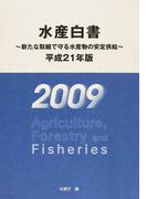 水産白書 平成21年版 新たな取組で守る水産物の安定供給