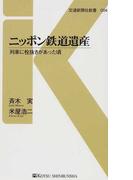 ニッポン鉄道遺産 列車に栓抜きがあった頃 (交通新聞社新書)(交通新聞社新書)