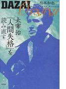 太宰治『人間失格』を読み直す (水声文庫)
