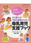 すぐ使える!70の事例から学ぶ母乳育児支援ブック すれ違いコミュニケーションをなくそう!
