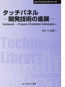 タッチパネル−開発技術の進展− 普及版 (CMCテクニカルライブラリー エレクトロニクスシリーズ)