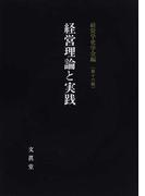 経営理論と実践 (経営学史学会年報)