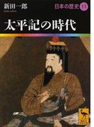 日本の歴史 11 太平記の時代 (講談社学術文庫)(講談社学術文庫)
