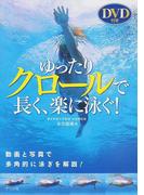 ゆったりクロールで長く、楽に泳ぐ! 動画と写真で多角的に泳ぎを解説!