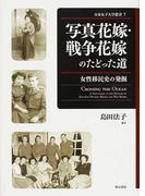 写真花嫁・戦争花嫁のたどった道 女性移民史の発掘 (日本女子大学叢書)