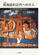 民族誌的近代への介入 文化を語る権利は誰にあるのか 増補版 (叢書文化研究)