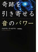 奇跡を引き寄せる音のパワー (CD BOOK)
