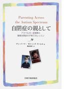 自閉症の親として アスペルガー症候群と重度自閉症の子育てのレッスン