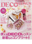 DECO VENUS vol.4 みんな大好きデコグッズが大集結!!すぐに試せるレッスン記事も充実!! (実用百科)