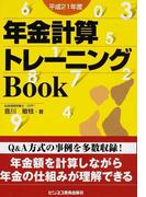 年金計算トレーニングBook 平成21年度