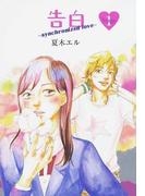 告白 synchronized love Stage1