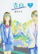 告白 synchronized love Stage2