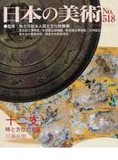 日本の美術 No.518 十二支