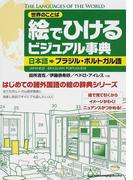 絵でひけるビジュアル事典 日本語→ブラジル・ポルトガル語 (世界のことば)