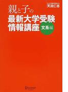 親と子の最新大学受験情報講座 文系編