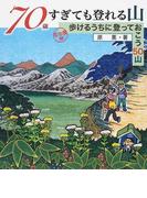 70歳すぎても登れる山 名古屋発歩けるうちに登っておこう50山